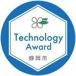 静岡市技術表彰